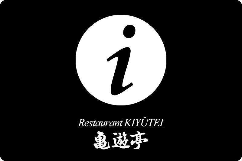 レストラン 亀遊亭 定休日新設のお知らせ