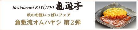 秋のお腹いっぱいフェア 倉敷流オムハヤシ 第2弾