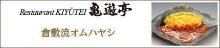倉敷流オムハヤシ