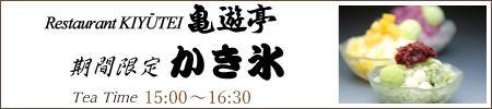 レストラン亀遊亭の期間限定 かき氷 3種