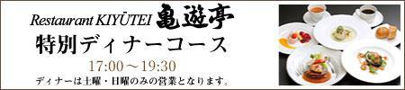 亀遊亭 特別フルコースディナー