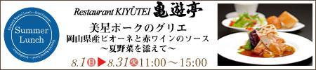 亀遊亭 8月のスペシャルランチ