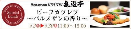 9月の亀遊亭特製スペシャルランチ