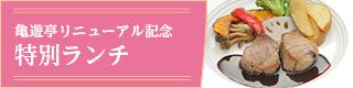 亀遊亭4月の特別ランチ 4/1(日)~4/27(金)