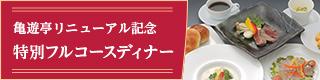 亀遊亭リニューアル記念 期間限定特別フルコースディナー