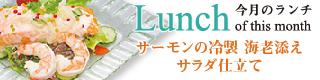 7月のランチ サーモンの冷製 海老添え サラダ仕立て