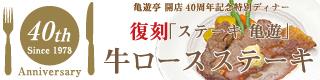 亀遊亭 開店40周年記念特別ディナー