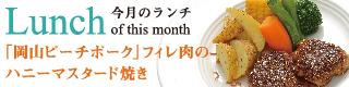 「岡山ピーチポーク」フィレ肉のハニーマスタード焼き