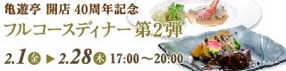 亀遊亭 開店40周年記念 フルコースディナー第2弾